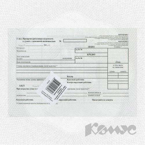 Препроводительная ведомость к инкассаторской сумке. карт оферты бланк.